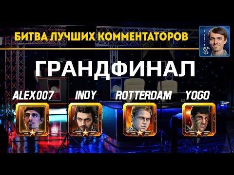 ФИНАЛ Турнира Комментаторов StarCraft II: Alex007, Indy, RotterdaM, YoGo