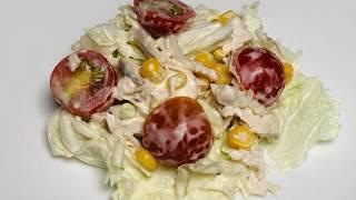 Готовим очень вкусный и простой Салат Жозефина: из курицы, помидоров и капусты | МАМИНЫ РЕЦЕПТЫ