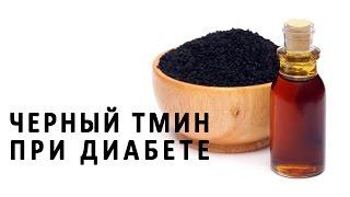 Черный тмин и его масло в лечении сахарного диабета(http://diabet.znaju-kak.com -- Доступные и эффективные натуральные средства против сахарного диабета На Востоке черный..., 2016-12-10T07:00:00.000Z)