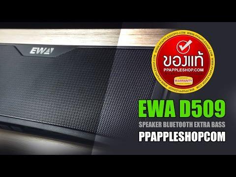 EWA D509 สุดยอดลำโพงบลูทูธ เสียงเบสแน่นตึ๊บ
