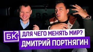 Дмитрий Портнягин: что мешает расти предпринимателям? Интервью с Путиным и цель на YouTube.