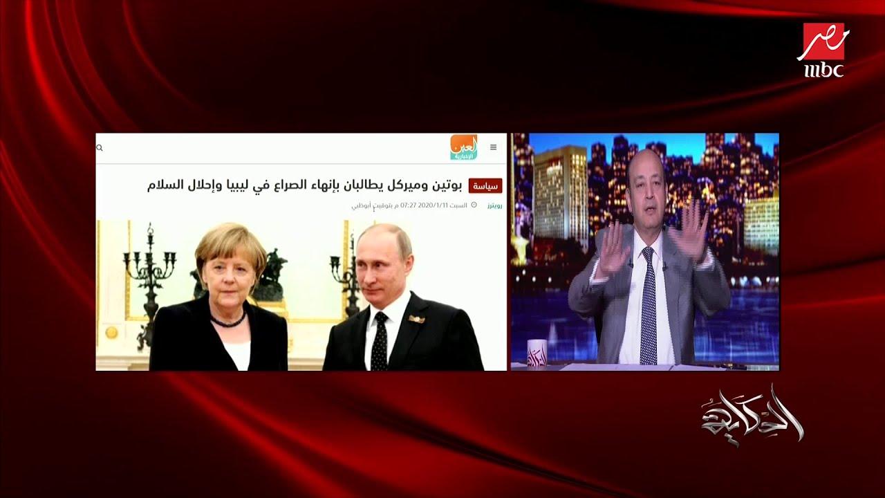 عمرو أديب: كتب كتاب ودخلة مع بعض.. بوتين وميركل عاوزين يخلصوا الحكاية في ليبيا