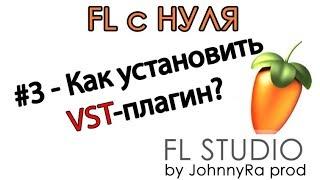 видео FL Studio 12 как добавить, обновить, установить VST плагины Как.