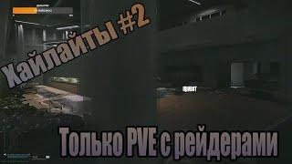 хайлайты Escape from Tarkov #2