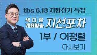 [tbsTV 6.13 지방선거 개표방송] 이정렬 편 다시보기 / 1부