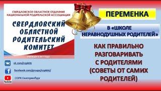 #Переменка в #ШколаНеравнодушныхРодителей с Людмилой  Золотницкой и Светланой Стуковой