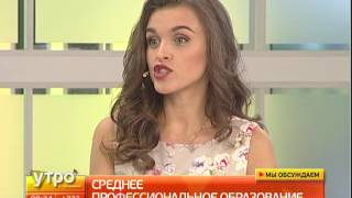 Среднее профессиональное образование. Утро с Губернией. 12/08/2016. GuberniaTV