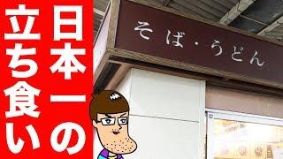 【日本一】唐揚げが巨大な立ち食い蕎麦をガッツリ味わう!【我孫子駅】 Fried Chicken Soba