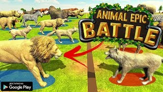 НОВЫЙ СИМУЛЯТОР БИТВ С ДИКИМИ ЖИВОТНЫМИ НА АНДРОИД ОБЗОР ANIMAL KINGDOM BATTLE SIMULATOR
