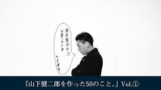 山下健二郎が金曜メインパーソナリティーを務める、ニッポン放送「三代...