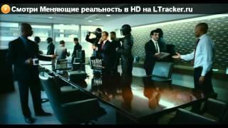 Смотреть онлайн Меняющие реальность 2011 в HD