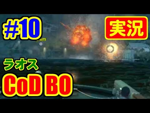 [#10] CRASH SITE - Call of Duty: Black Ops [XBOX360]