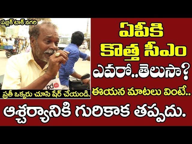 Nagari Public Talk on Who is the next CM for AP 2019 | Chandrababu | YS Jagan | Pawan Kalyan