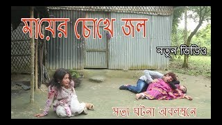 মায়ের চোখে জল I Maer Cokhe Jol I A True Story I Bangla Heart Touching I Short Film 2017