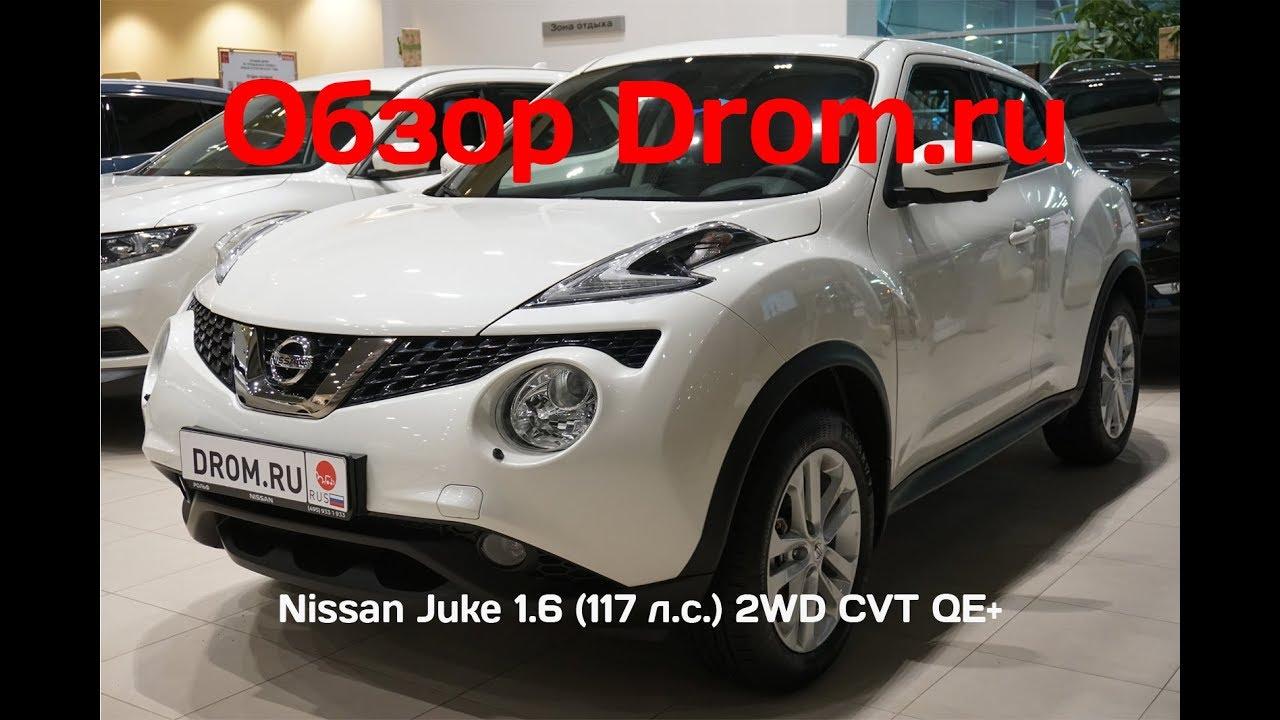 Nissan Juke 2019 1.6 (117 л.с.) 2WD CVT QE+ - видеообзор