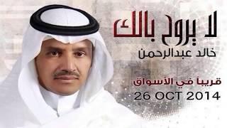 15 أغنيات رائع من أفضل واجمل الأغاني المطربة خالد عبد الرحمن الصغيرة the best of khaled abdul rahman