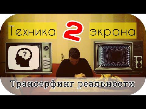 Тафти жрица гуляние живьем в кинокартине - Техника 2 экрана