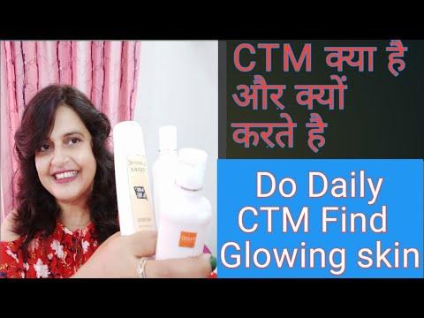 CTM क्या  होता है /मेकअप से पहले CTM क्यो करते हैं /CTMकैसे करते है/ CTM full tutorial