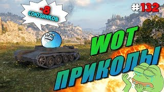World of Tanks Приколы # 132 (8️⃣ Союзников За Бой)