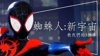 🏆影評🏆蜘蛛人新宇宙:我們不迷美漫,卻好愛這部片|奧斯卡最佳動畫片 |劇透|