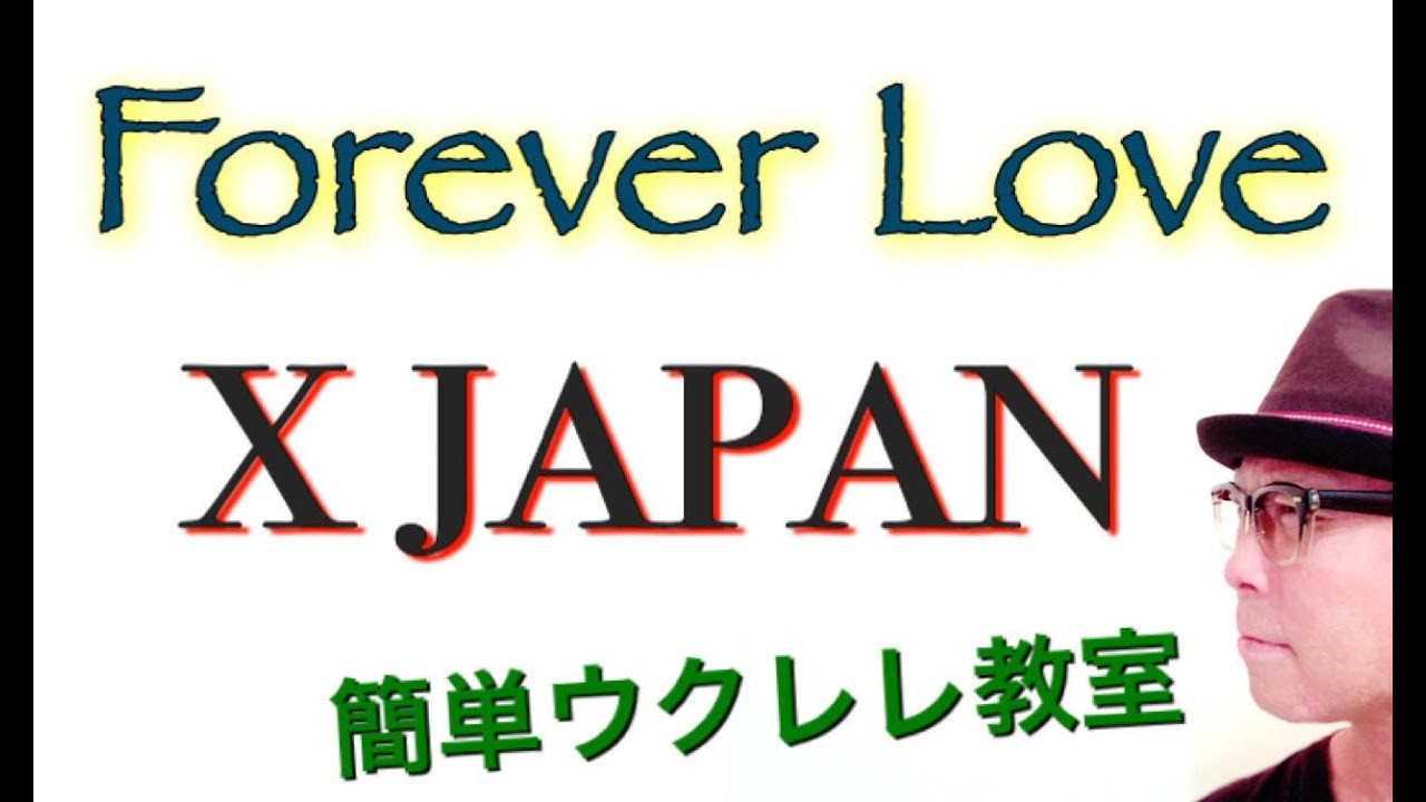 Forever Love /  X JAPAN【ウクレレ 超かんたん版 コード&レッスン付】GAZZLELE
