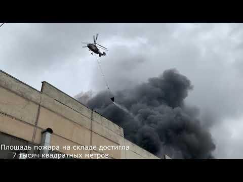 Пожар на складе тканей в Чертаново Москва