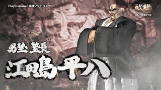【公式サイトはこちら!!】 http://otokojyuku.bngames.net/?utm_sourc...