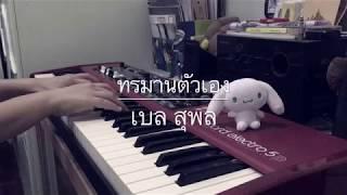 ทรมานตัวเอง - เบล สุพล Piano cover by KumPoong