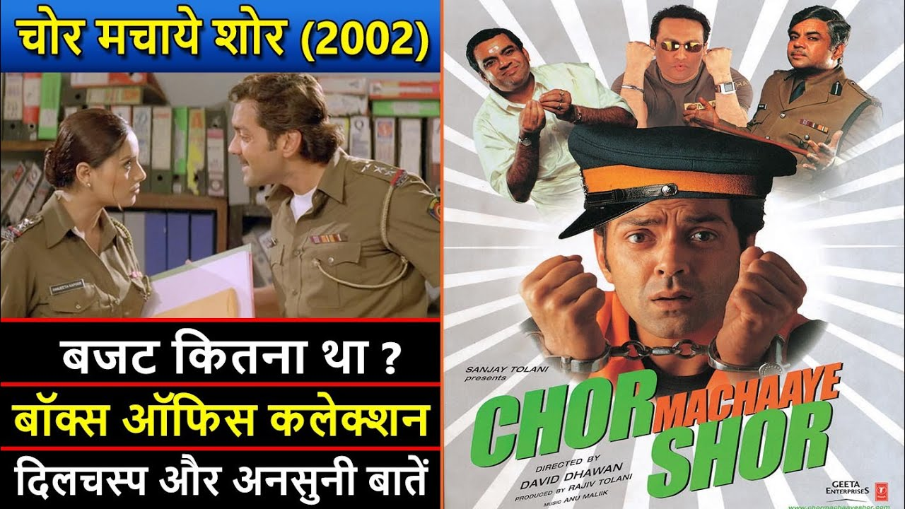 Download Chor Machaaye Shor 2002 Movie Budget, Box Office Collection, Verdict and Unknown Facts   Bobby Deol