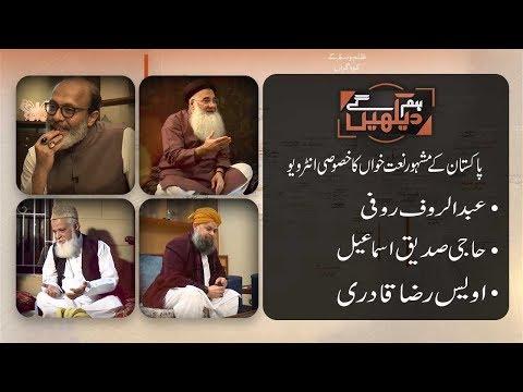 Hum Dekhein Gey   Exclusive interviews with famous Pakistani naat khawan   18 Nov 2018   92NewsHD