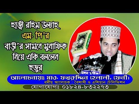 Maulana fakhruddin Helal