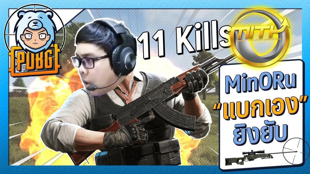 MiTH MinORu จะแบกน้องๆเอง ยิงยับ 11 Kill