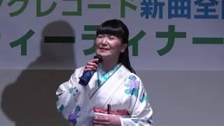 高瀬豊子デビュー10周年久慈海岸ひとり旅新曲発表2019年6月