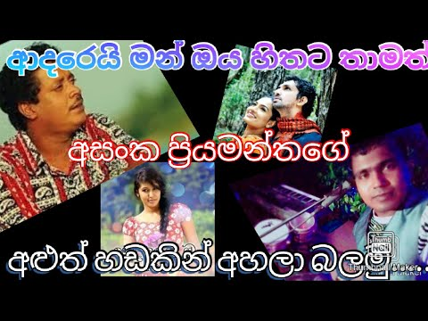 Asanka Priyamantha/ආදරේයි මං/ඔය හිතට තාමත්/ජනප්?රිය සින්දුව//1st Light Music band/ පෑඩගේ හඩින්