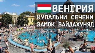 видео Купальни Сечени, Будапешт