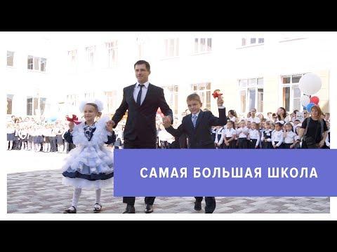 В Ставрополе открылась самая крупная школа в регионе