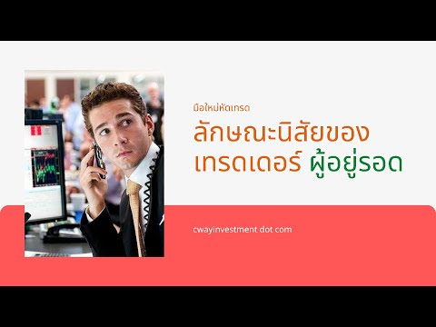 Habits of Survival trader