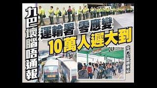 東方日報A1:九巴壞腦唔通報 運輸署零應變 10萬人遲大到