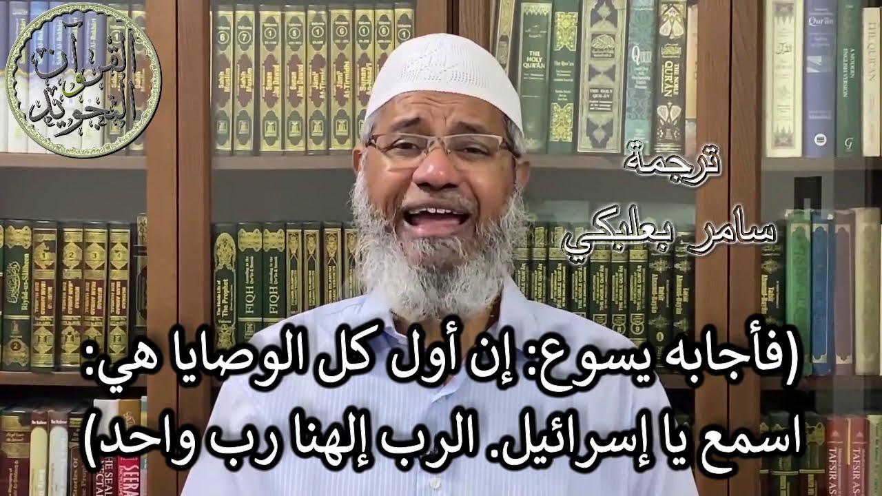 د.ذاكر نايك /المسيح عليه السلام ليس إله والدليل من الإنجيل/ Dr.Zakir Naik Jesus (PBUH) is not a god