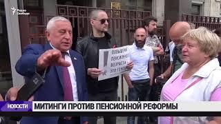 Пикеты против пенсионной реформы у Госдумы