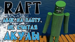 Raft |Multiplayer| - Прохождение игры #2 | Двое на плоту, не считая акулы(Raft |Multiplayer| - Прохождение игры #2 | Двое на плоту, не считая акулы Легкая прогулка в море обернулась катастрофо..., 2017-02-07T07:00:00.000Z)