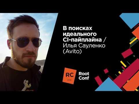 В поисках идеального CI-пайплайна | Илья Сауленко