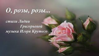 О, розы, розы...(музыка И.Крутого)