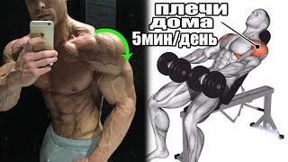 постер к видео Только одно упражнение для широких плеч дома!