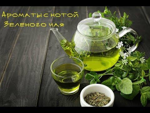 Ароматы с нотой Зеленого чая.