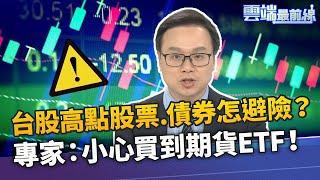 台股行情還沒到高點!用股票.債券做避險? ETF怎麼挑?專家:小心買到的是期貨! 雲端最前線 EP937精華