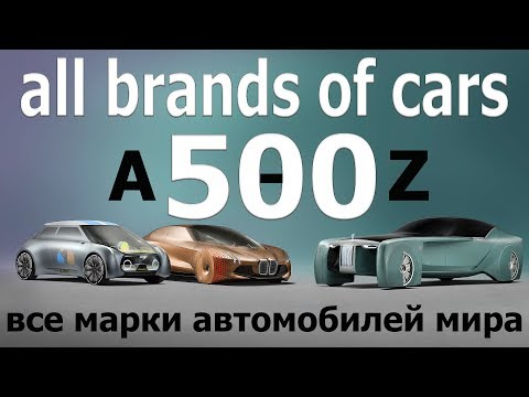 All Brands Of #cars In The #World 500 Models. #500 Марок Автомобилей Мира All Car Brands From A To Z