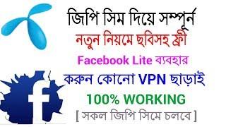 জিপি সিম দিয়ে ছবিসহ ফ্রী ফেসবুক ব্যবহার করুন সম্পূর্ন নতুন নিয়মে  Gp Free Facebook On Lite 2017