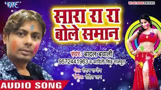 2019 का सबसे मस्त होली गीत - Sara Ra Ra Bole Saman - Badal Bawali - Bhojpuri Hit Holi Songs 2019