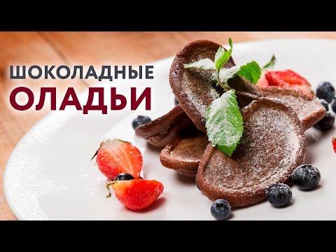 Шоколадные оладьи с